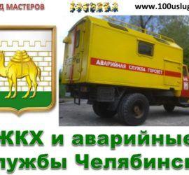 ЖКХ и аварийные службы Челябинска