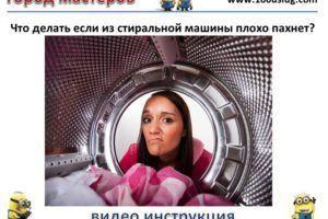 Что делать если из стиральной машины плохо пахнет_