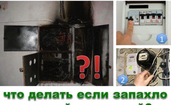 Запах жженой проводки? Причины и как устранить - советы домашнего мастера советы по электрике на Город мастеров 2
