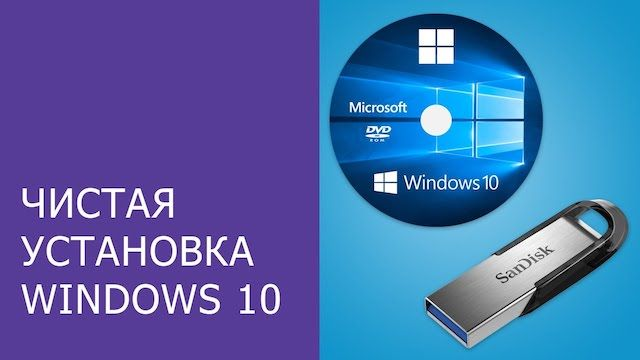 Установка windows 10 видео пошаговое руководство🔴 Установка windows 10 видео пошаговое руководство