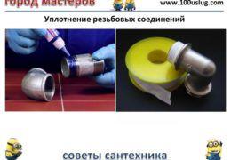 Уплотнение резьбовых соединений