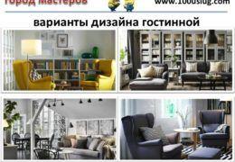 Обзор вариантов дизайна гостинной