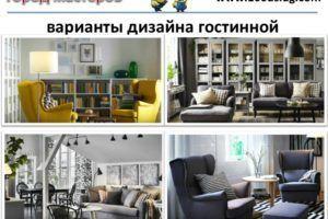 варианты дизайна гостинной