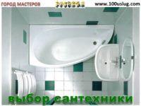 Советы по выбору, покупке и использованию сантехники для ванной комнаты.