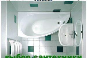 Советы по выбору, покупке и использованию сантехники для ванной комнаты. - советы домашнего мастера советы по ремонту квартиры и дома Советы по сантехнике на Город мастеров
