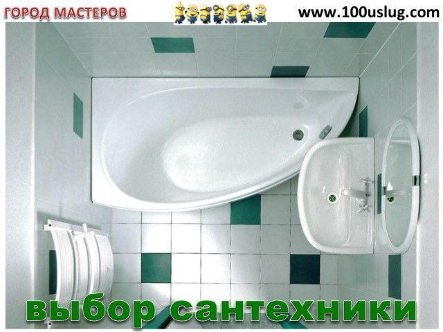 Советы по выбору покупке и использованию сантехники для ванной комнаты🔴 Советы по выбору покупке и использованию сантехники для ванной комнаты