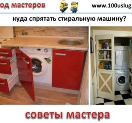 Как скрыть стиральную машину? - советы домашнего мастера на Город мастеров 1