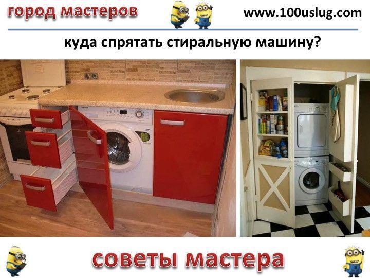 Как скрыть стиральную машину🔴 Как скрыть стиральную машину
