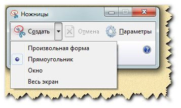 экранные ножницы для windows – очень полезный инструмент