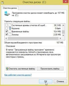 Ускоряем работу Windows