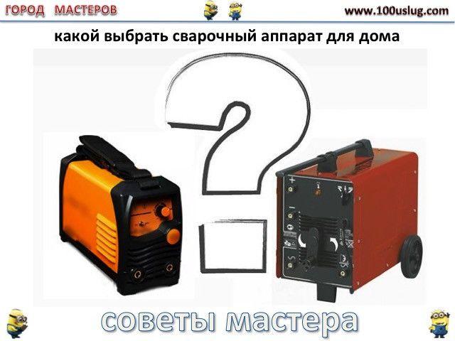 какой выбрать сварочный аппарат для дома