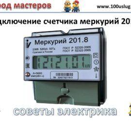 Как подключить счетчик меркурий 201 8 самому-Город мастеров 1