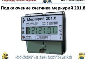Подключение счетчика меркурий 201.8