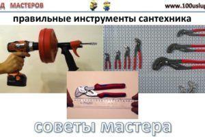 правильные инструменты сантехника