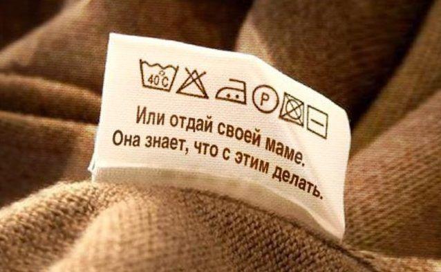 Знаки на одежде для стирки 8212 неожиданно8230🔴 Знаки на одежде для стирки неожиданно