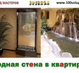 водная стена в квартире