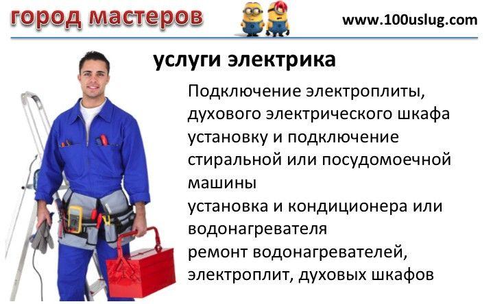 УСЛУГИ ЭЛЕКТРИКА в Челябинске - реклама Услуги 1