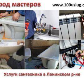 uslugi_santexnika_v_leninskom_rajone_chelyabinska