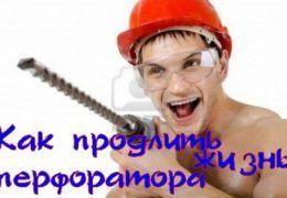 Перфоратор - Как правильно и безопасно пользоваться инструментом