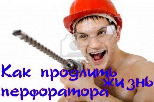 kak-prodlit-zhizn-perforatora