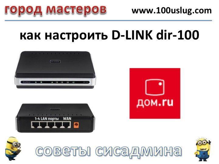 Настройка DLInk DIR100 ДОМРУ🔴 Настройка DLInk DIR100 ДОМРУ