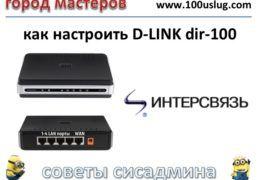 Настройка D-LInk DIR-100  Интерсвязь
