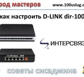 dir-100 интерсвязь