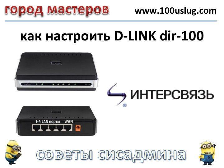 Настройка DLInk DIR100 Интерсвязь🔴 Настройка DLInk DIR100 Интерсвязь