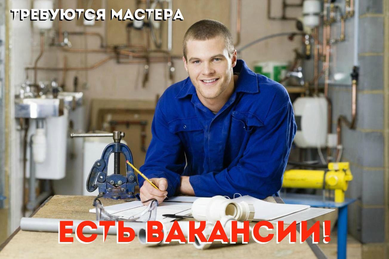 Нам требуются Мастера в Челябинске🔴 Нам требуются Мастера в Челябинске