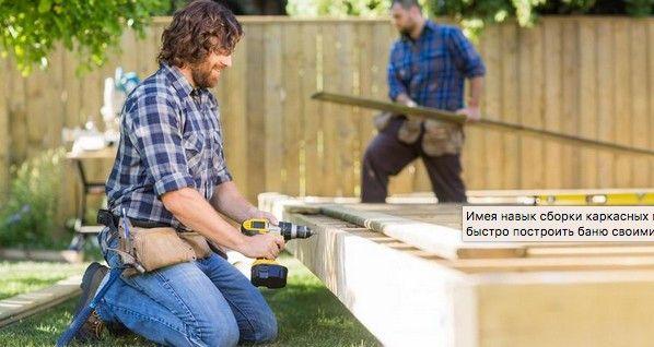 Имея навык сборки каркасных конструкций, можно достаточно просто и быстро построить баню своими руками