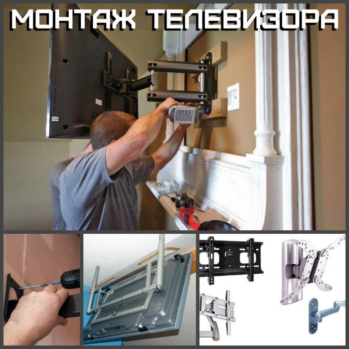 Монтаж телевизора - услуги, муж на час, домашний мастер