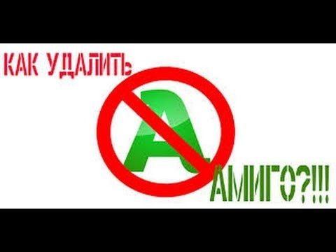 Как удалить браузер Амиго полностью.