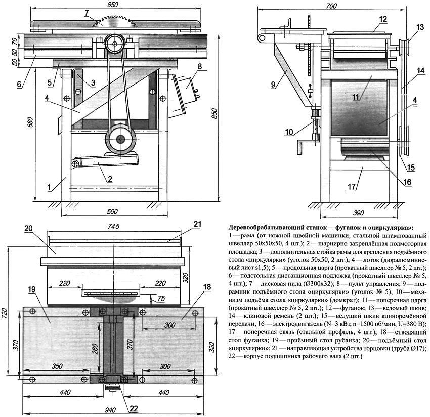 Устройство универсального деревообрабатывающего станка