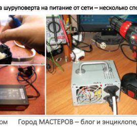 советы по электрике на Город мастеров 1