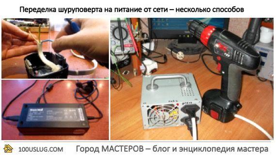 neskolkosposobovperedelatakkumuljatornyjshurupovjortvsetevojgorodmasterov🔴 Несколько способов переделать аккумуляторный шуруповерт в сетевой