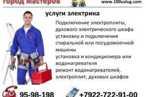 реклама на Город мастеров 9