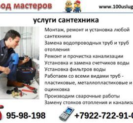 реклама на Город мастеров 10