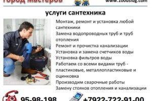 uslugi-santehnika-v-chelyabinske