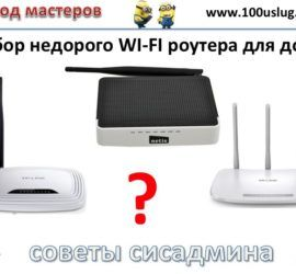 Выбор недорого WI-FI роутера для дома