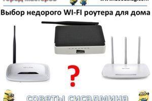 Выбор недорого WI-FI роутера для дома, характеристики и сравнение