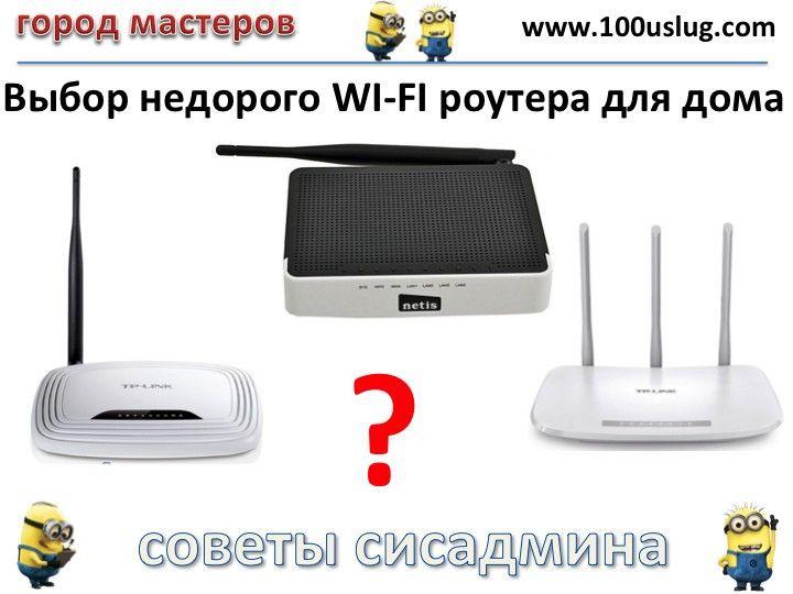 Выбор недорого WIFI роутера для дома характеристики и сравнение🔴 Выбор недорого WIFI роутера для дома характеристики и сравнение