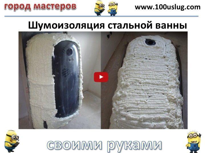Шумоизоляция стальной ванны своими руками🔴 Шумоизоляция стальной ванны своими руками