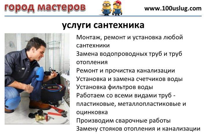 вызвать сантехника в Челябинске