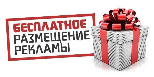 Бесплатноя реклама на сайтах коммерция реклама в интернете доходы в ней