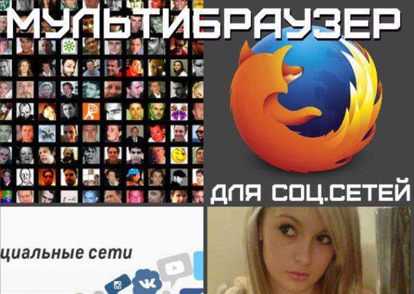 1231e1544573708210🔴 Multifox в Firefox 510 как настроить