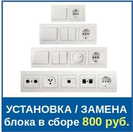 Замена блока выключателей Челябинск