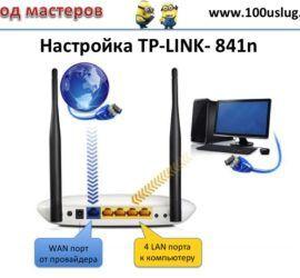 Настройка TP-LINK для сетей провайдера Интерсвязь-Город мастеров 1