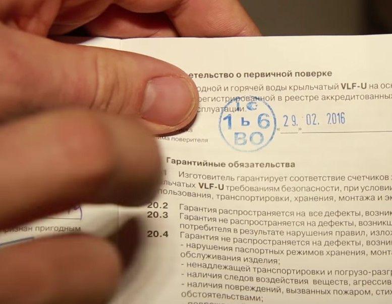 отметки в паспорте счетчика