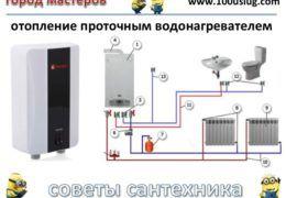 Отопление частного дома проточным водонагревателем