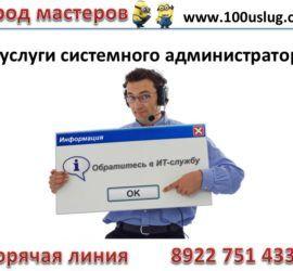 IT услуги системного администратора - Услуги 2